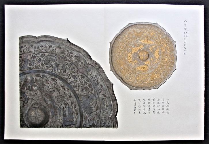「国華余芳・正倉院御物」収録図版1