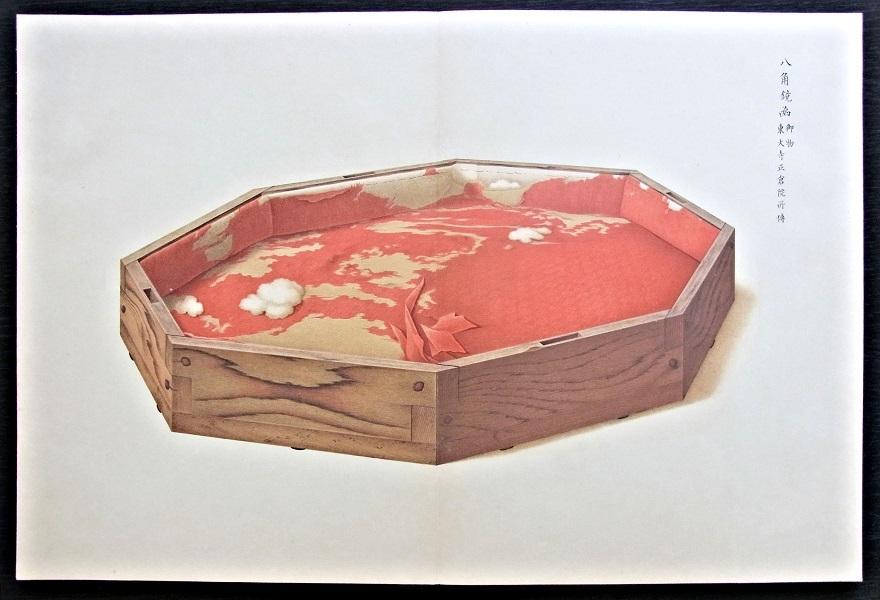 「国華余芳・正倉院御物」収録図版5