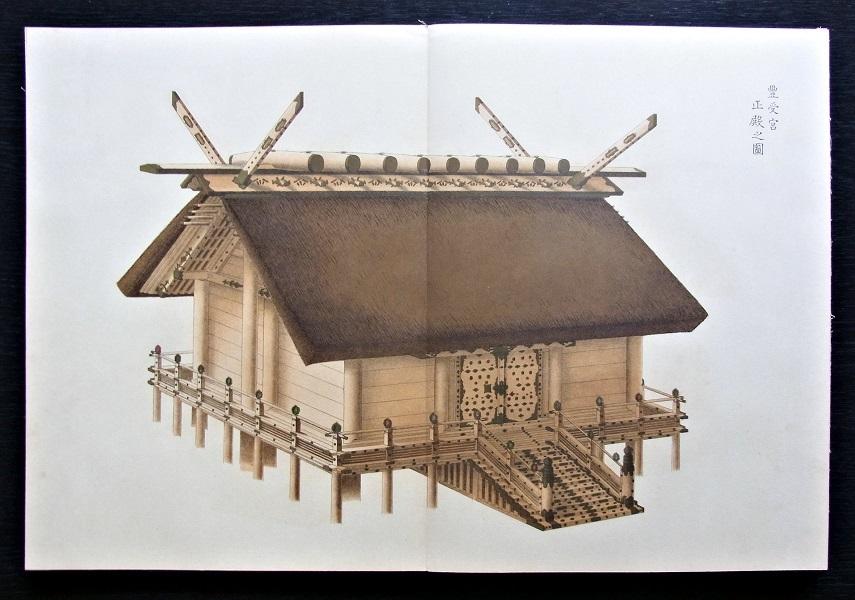 「国華余芳・伊勢内外神宝部」収録図版1