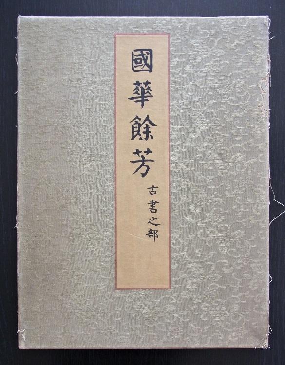「国華余芳・古書之部」