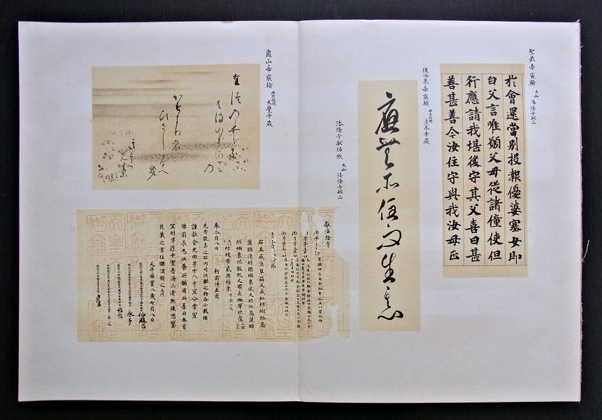 「国華余芳・古書之部」収録図版
