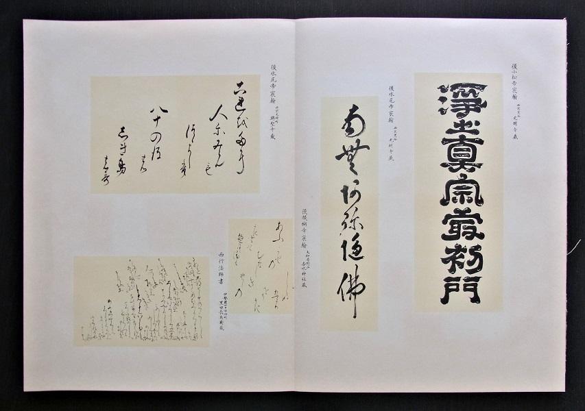 「国華余芳・古書之部」収録図版2