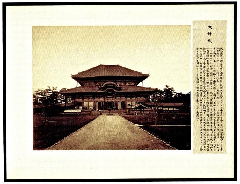 「国華余芳・写真帖」収録写真1