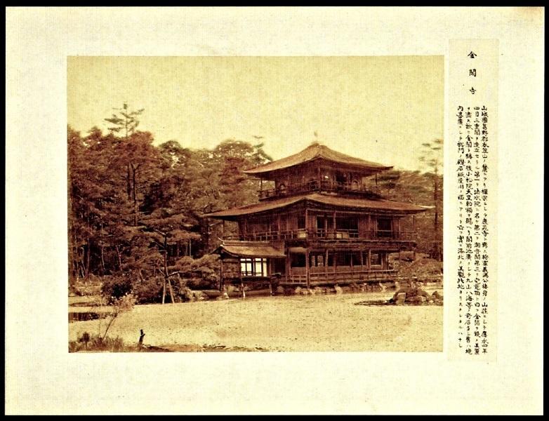「国華余芳・写真帖」収録写真3