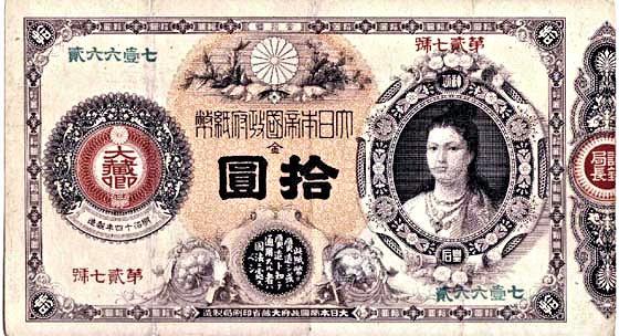明治期の印刷局製造紙幣