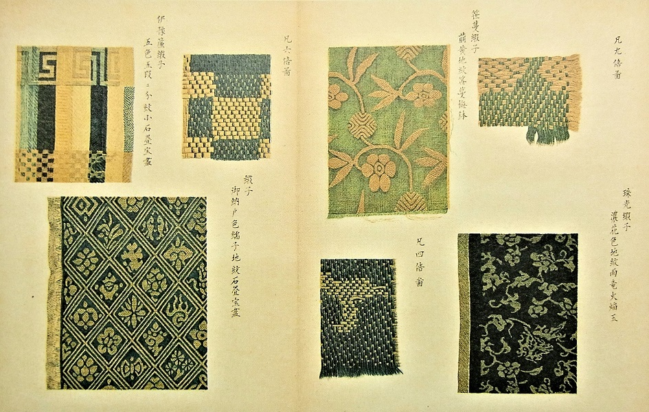 「朝陽閣鑑賞・錦繍の部」(明治16年)
