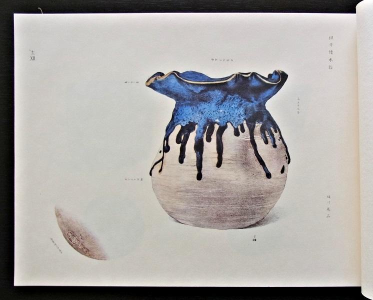 「観古図説」収録図版(昭和48年歴史図書社復刻図版)