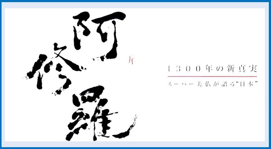 NHKテレビ「興福寺阿修羅像1300年の新事実」