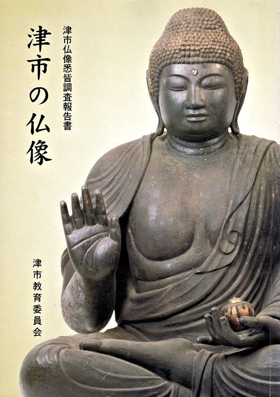 「津市の仏像」表紙の光善寺・薬師如来像