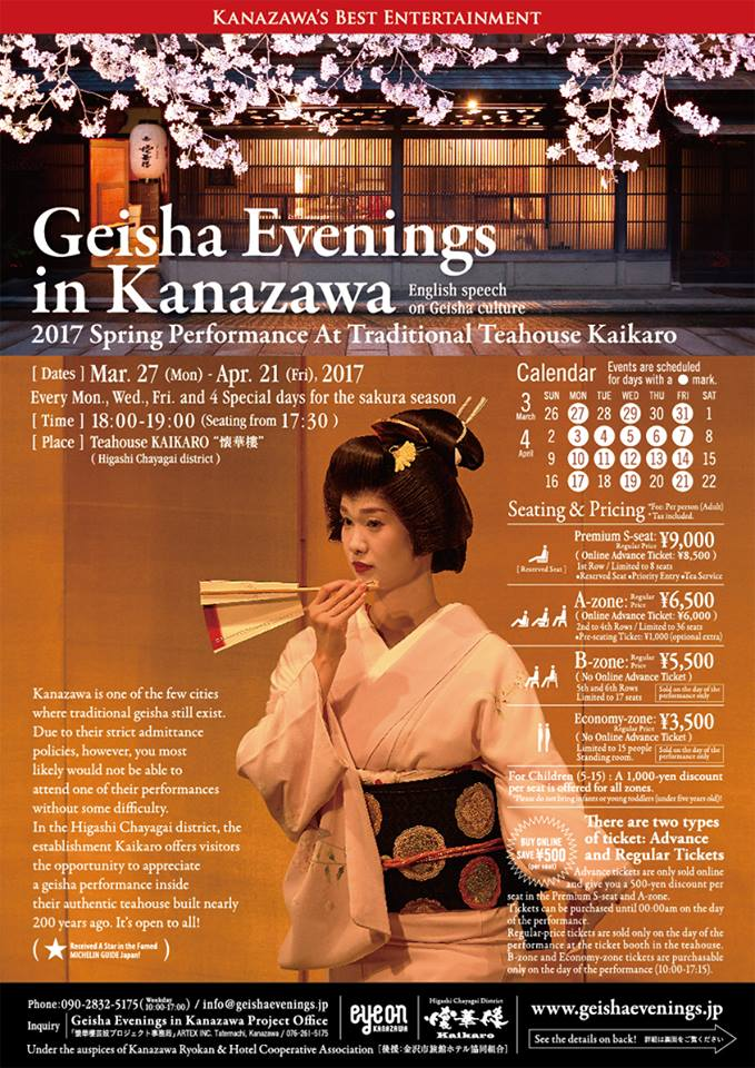 geisha Evenings in KANAZAWA 2017Spring