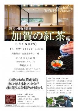 加賀の紅茶教室
