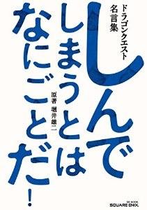 ドラゴンクエスト30thアニバーサリー ドラゴンクエスト名言集 しんでしまうとは なにごとだ! /原著 堀井雄二 (SE-MOOK)