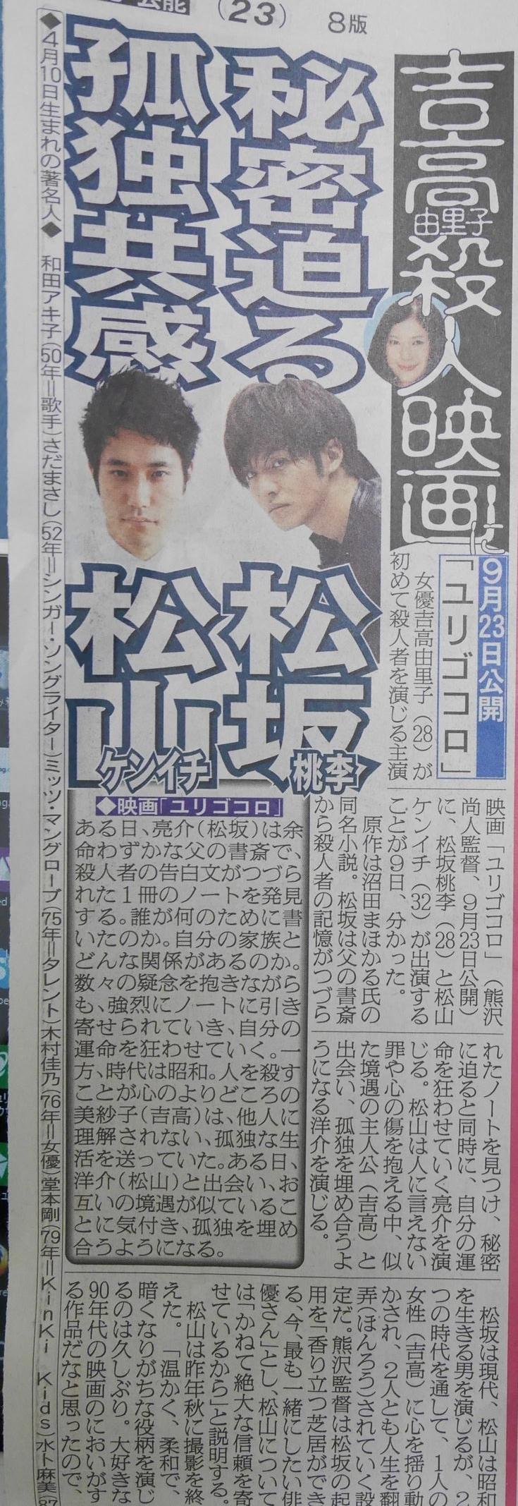 20170410日刊スポーツ001