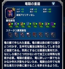 竜騎士の宿命#3