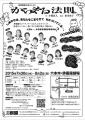 2017_5_市民劇場_劇団銅鑼B
