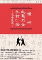 2017_4_イースプラス_香川