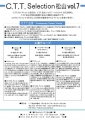 2017_5_CTT_愛媛B