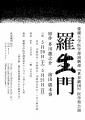 2017_5_世界劇団_愛媛
