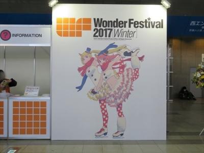 WF2017冬