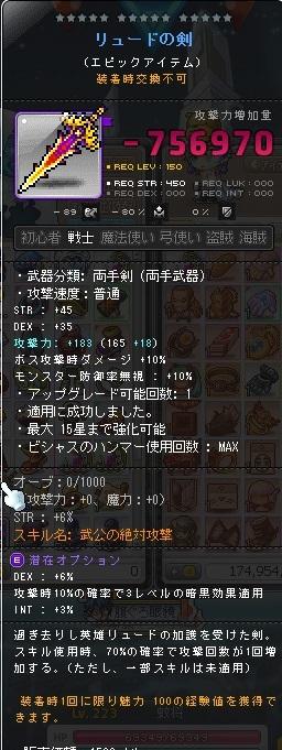 Maplestory1138.jpg