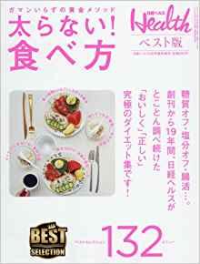 日経ヘルス太らない食べ方170407