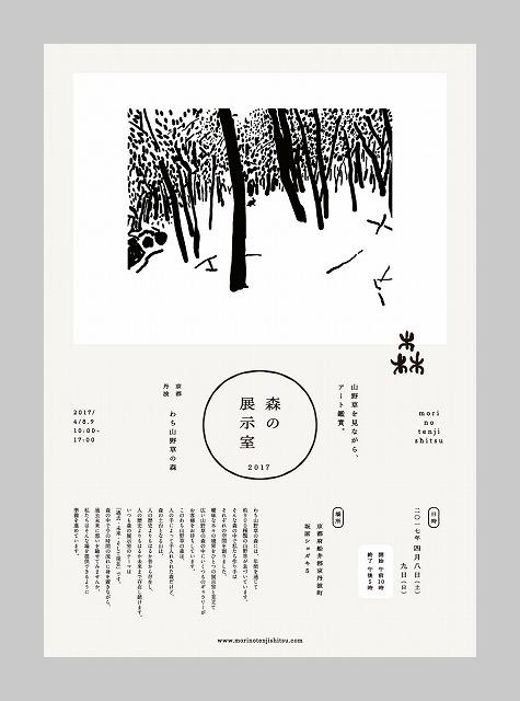 A3_0213-2 森の展示室 H29,2,21-1