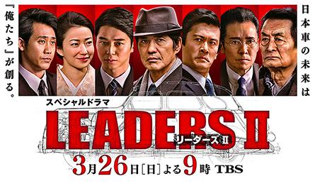 リーダース01