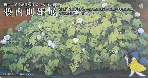 makiuchi_norio.png