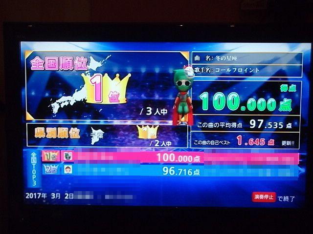 fuyuno100m.jpg
