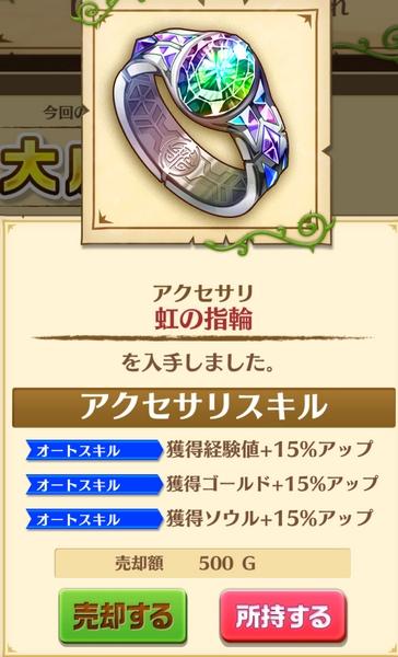 虹の指輪ゲット (1)