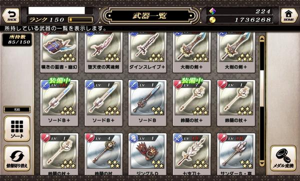 カオスアリス終了 (3)