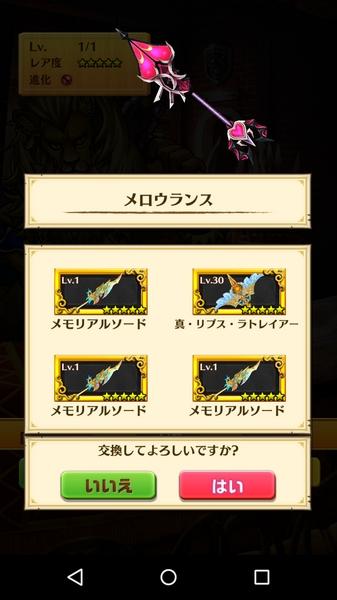 ヴォルワーグゼロキス槍 (1)