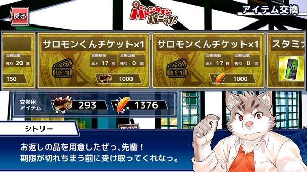 チョコ羽超級コンプ (2)