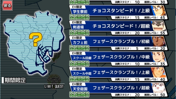 チョコ羽超級コンプ (1)