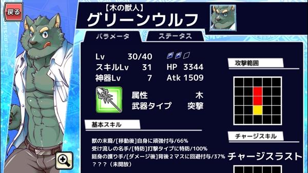 チョコ羽超級コンプ (4)