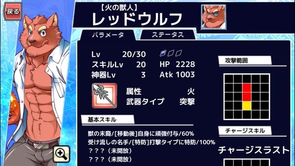 チョコ羽超級コンプ (5)
