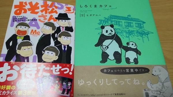 おそ松さん3しろくまカフェ2 (1)