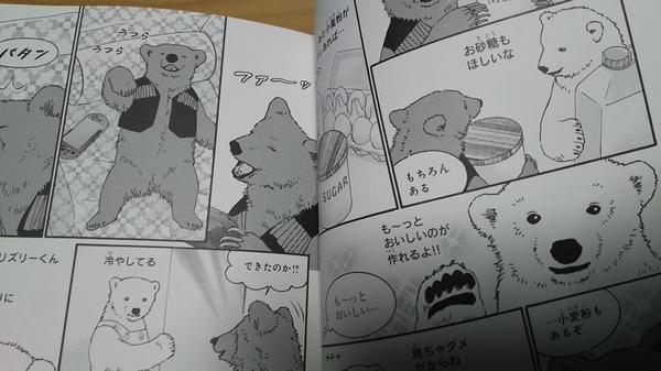 おそ松さん3しろくまカフェ2 (2)