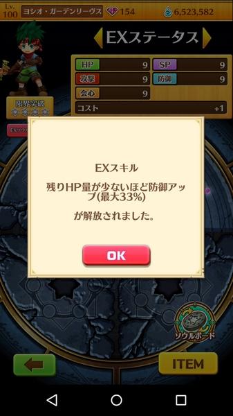 魔王ソアラチャレンジコンプ (3)