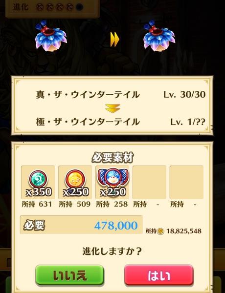 茶熊カズノコ神気 (4)