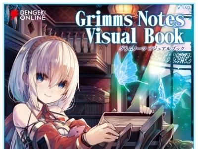 グリムノーツコミック&ビジュアル (1)