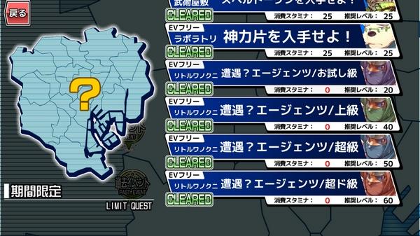 エージェンツ超ド級クリア (1)