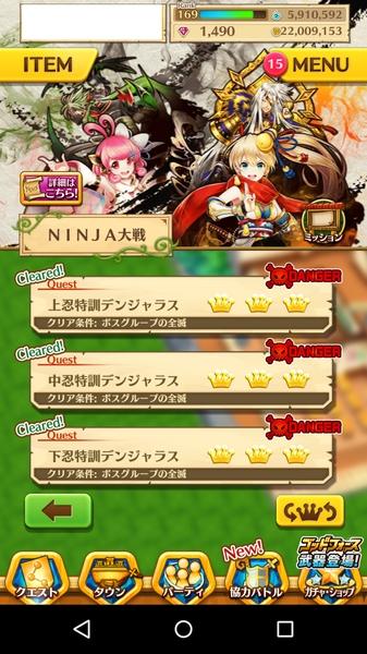 NINJA大戦コンプ (1)