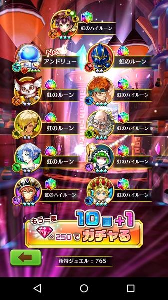 2回目名星会ガチャ (6)