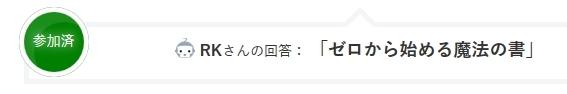 2017春アニメアンケ6