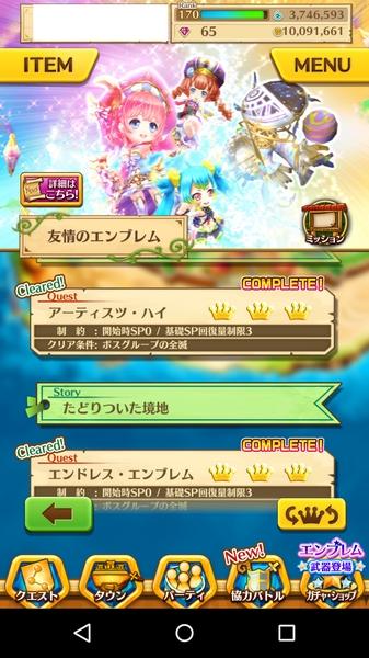 紋章チャレンジ (1)