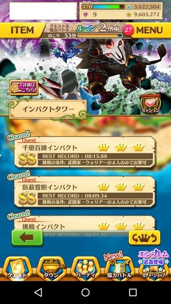 紋章チャレンジ (2)