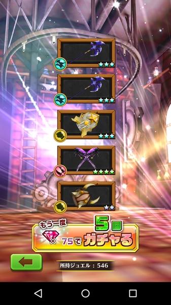 シンマナ武器ガチャ (3)
