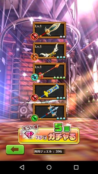 シンマナ武器ガチャ (4)