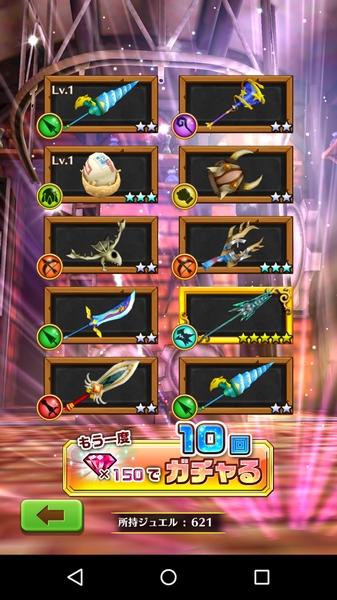 シンマナ武器ガチャ (2)